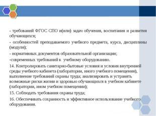 - требований ФГОС СПО и(или) задач обучения, воспитания и развития обучающихс