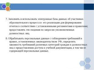 7. Заполнять и использовать электронные базы данных об участниках образовател