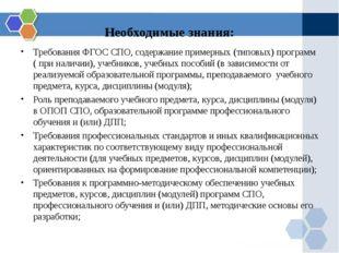 Необходимые знания: Требования ФГОС СПО, содержание примерных (типовых) прогр