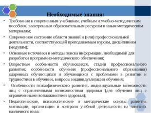 Необходимые знания: Требования к современным учебникам, учебным и учебно-мето