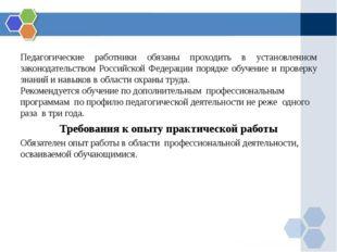 Педагогические работники обязаны проходить в установленном законодательством