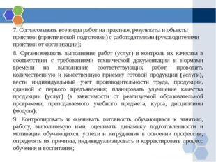 7. Согласовывать все виды работ на практике, результаты и объекты практики (п