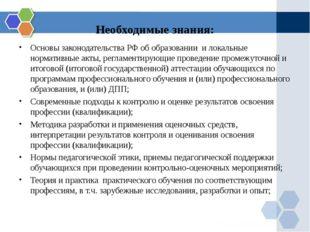 Необходимые знания: Основы законодательства РФ об образовании и локальные нор