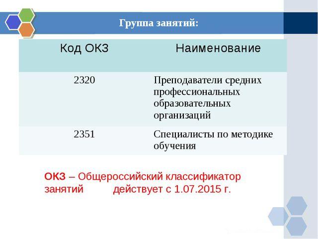 Группа занятий: ОКЗ – Общероссийский классификатор занятий действует с 1.07.2...