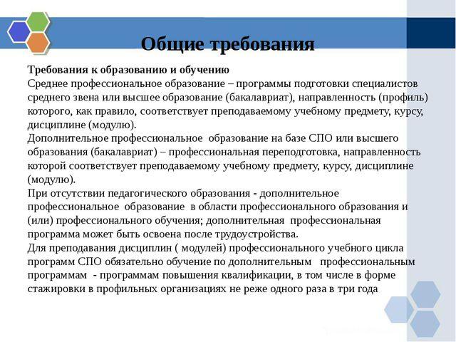 Общие требования Требования к образованию и обучению Среднее профессиональное...