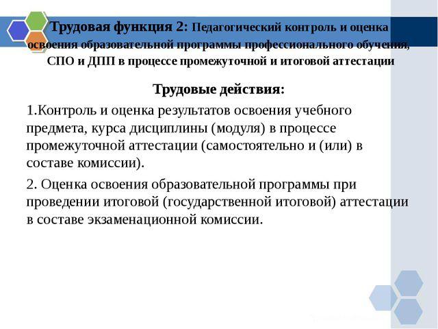 Трудовая функция 2: Педагогический контроль и оценка освоения образовательной...
