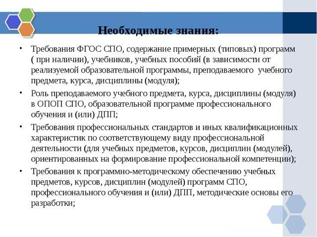Необходимые знания: Требования ФГОС СПО, содержание примерных (типовых) прогр...
