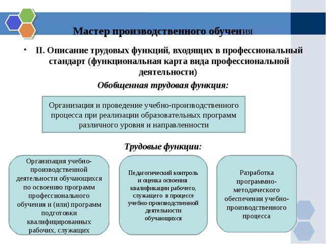Мастер производственного обучения II. Описание трудовых функций, входящих в п...