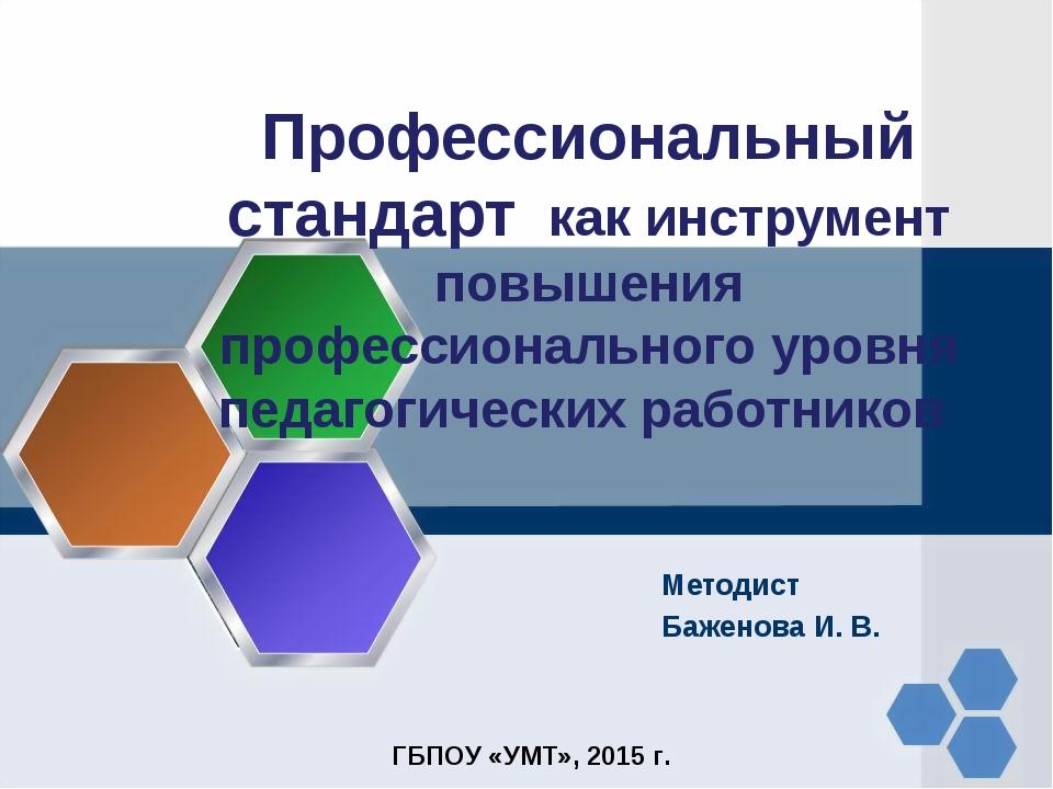 Профессиональный стандарт как инструмент повышения профессионального уровня п...