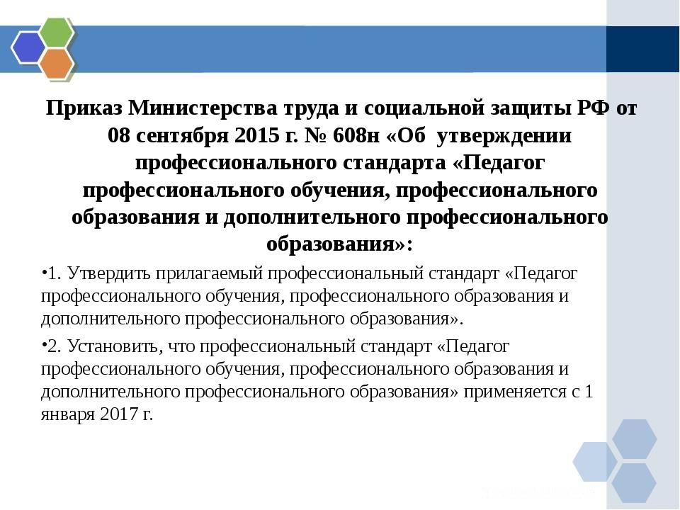 Приказ Министерства труда и социальной защиты РФ от 08 сентября 2015 г. № 60...
