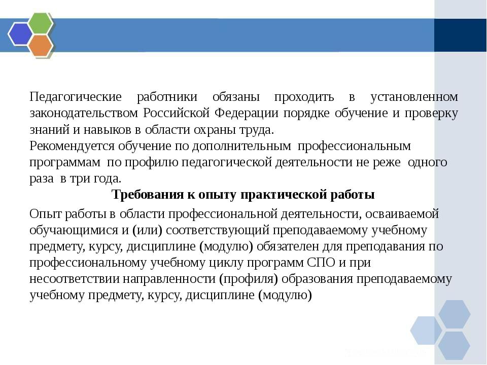 Педагогические работники обязаны проходить в установленном законодательством...