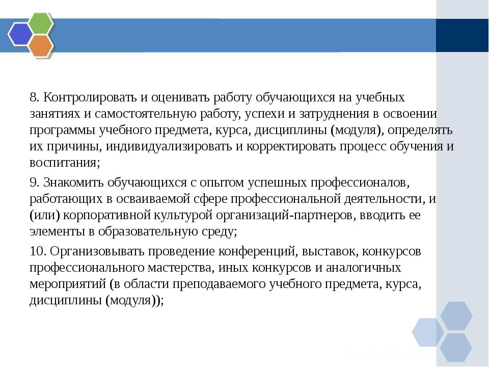 8. Контролировать и оценивать работу обучающихся на учебных занятиях и самост...