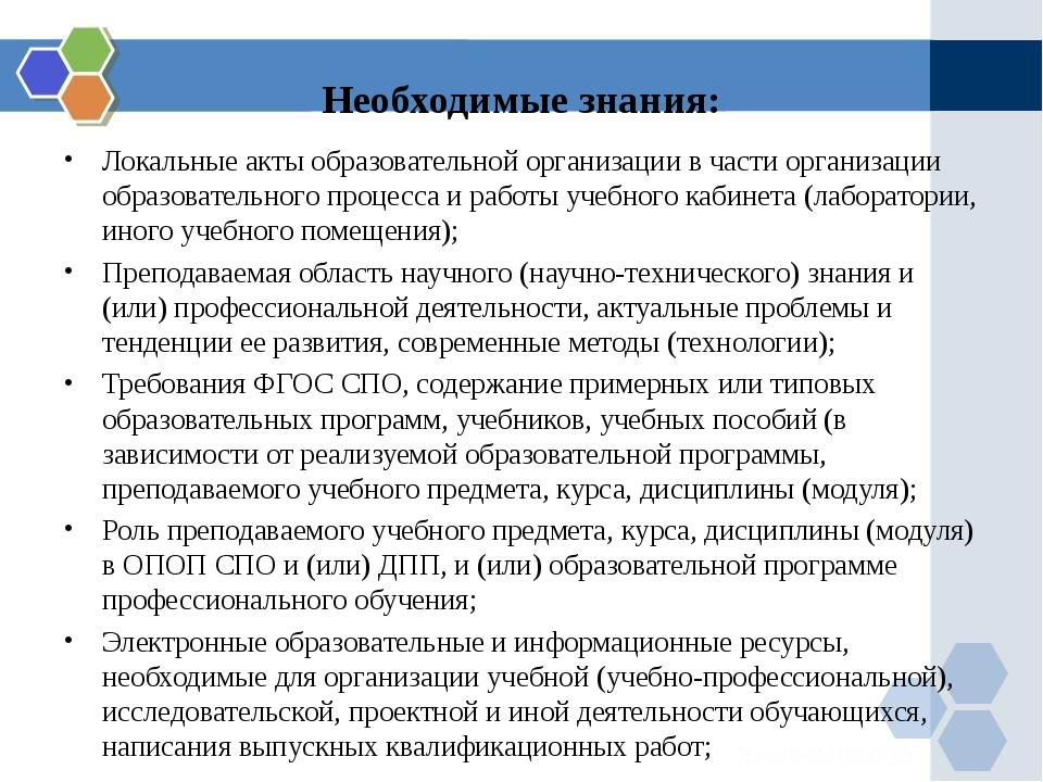 Необходимые знания: Локальные акты образовательной организации в части органи...
