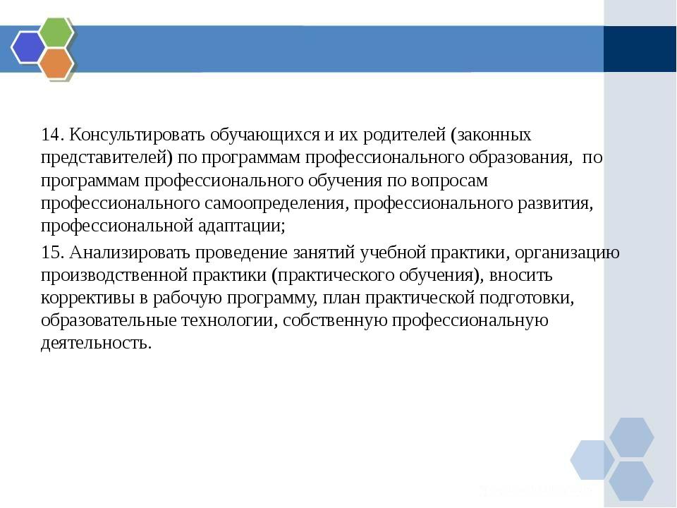 14. Консультировать обучающихся и их родителей (законных представителей) по п...