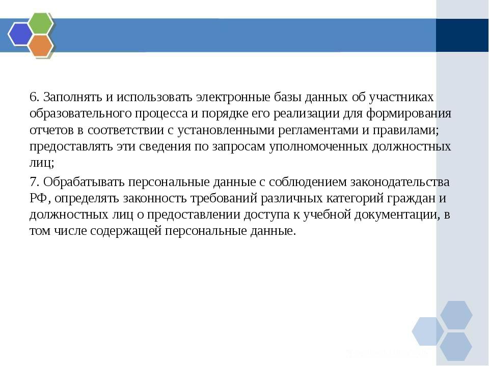 6. Заполнять и использовать электронные базы данных об участниках образовател...