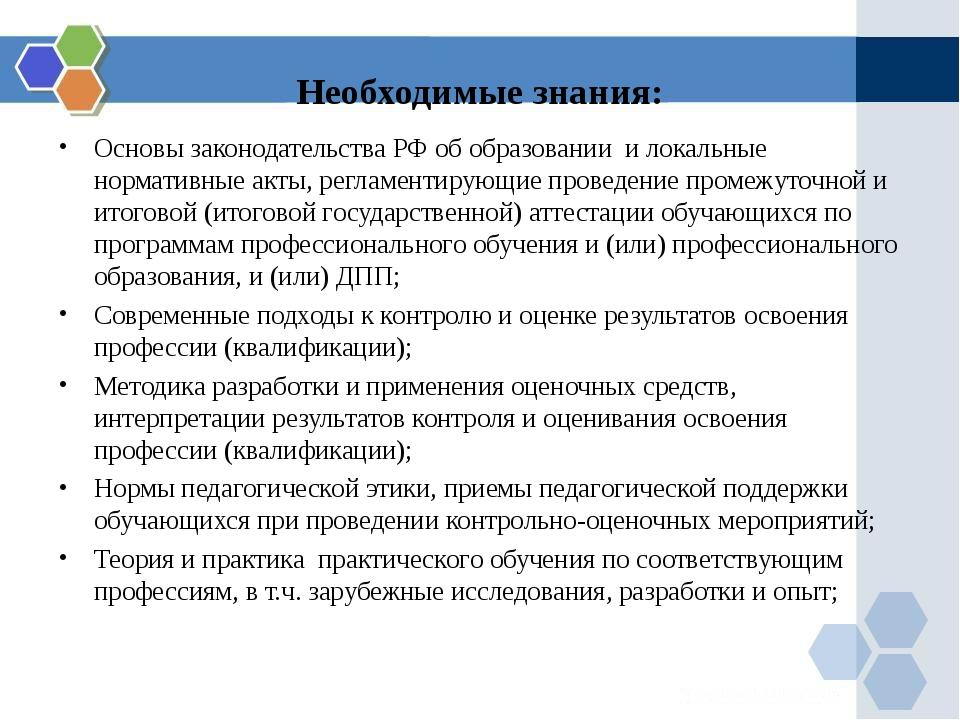 Необходимые знания: Основы законодательства РФ об образовании и локальные нор...