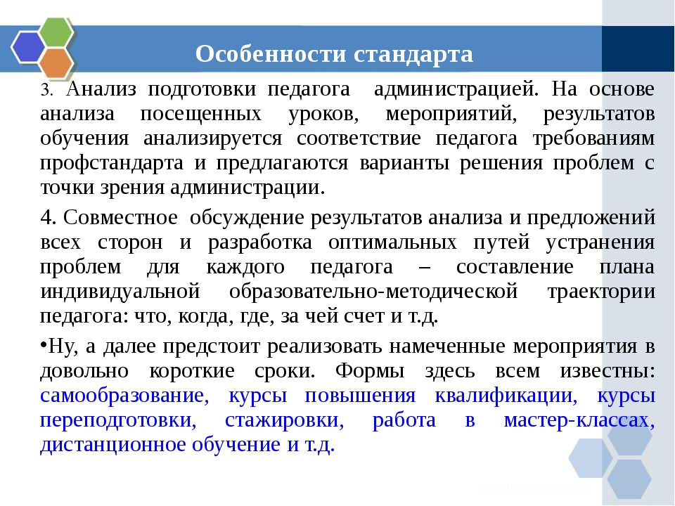 Особенности стандарта 3. Анализ подготовки педагога администрацией. На основе...