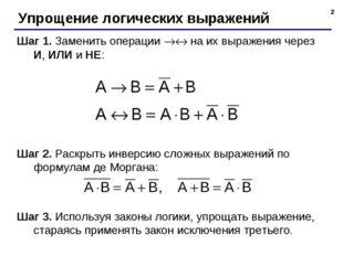 * Упрощение логических выражений Шаг 1. Заменить операции  на их выражения