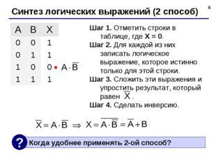 * Синтез логических выражений (2 способ) Шаг 1. Отметить строки в таблице, гд