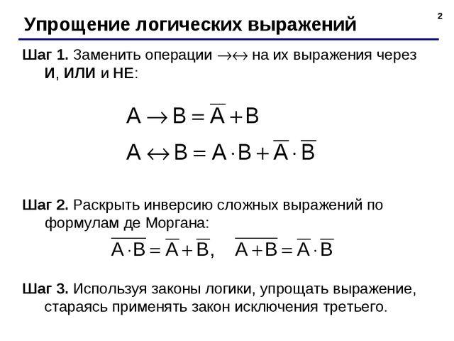 * Упрощение логических выражений Шаг 1. Заменить операции  на их выражения...