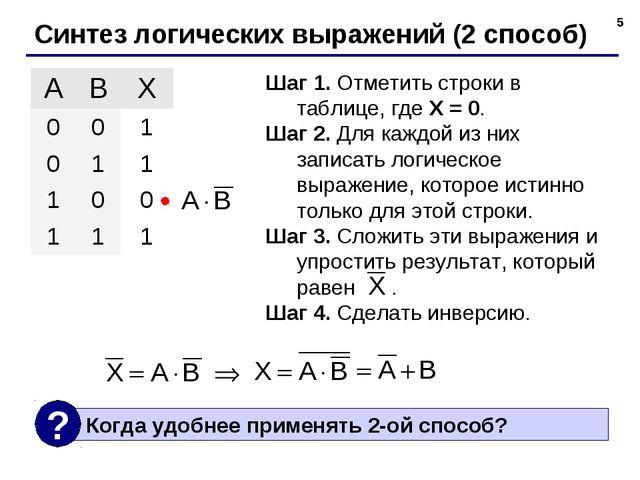 * Синтез логических выражений (2 способ) Шаг 1. Отметить строки в таблице, гд...