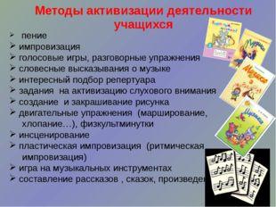 Методы активизации деятельности учащихся пение импровизация голосовые игры, р