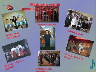 Неделя музыки Мистер Джаз Украинские вечерницы Музыкальные перемены Ансамбль