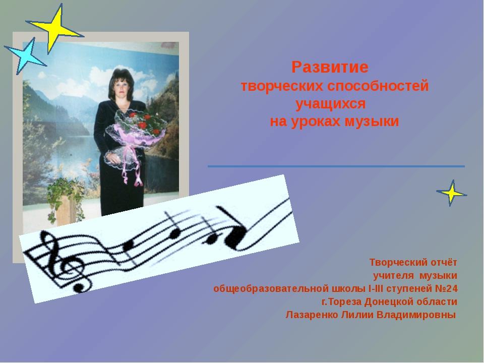 Развитие творческих способностей учащихся на уроках музыки Творческий отчёт у...