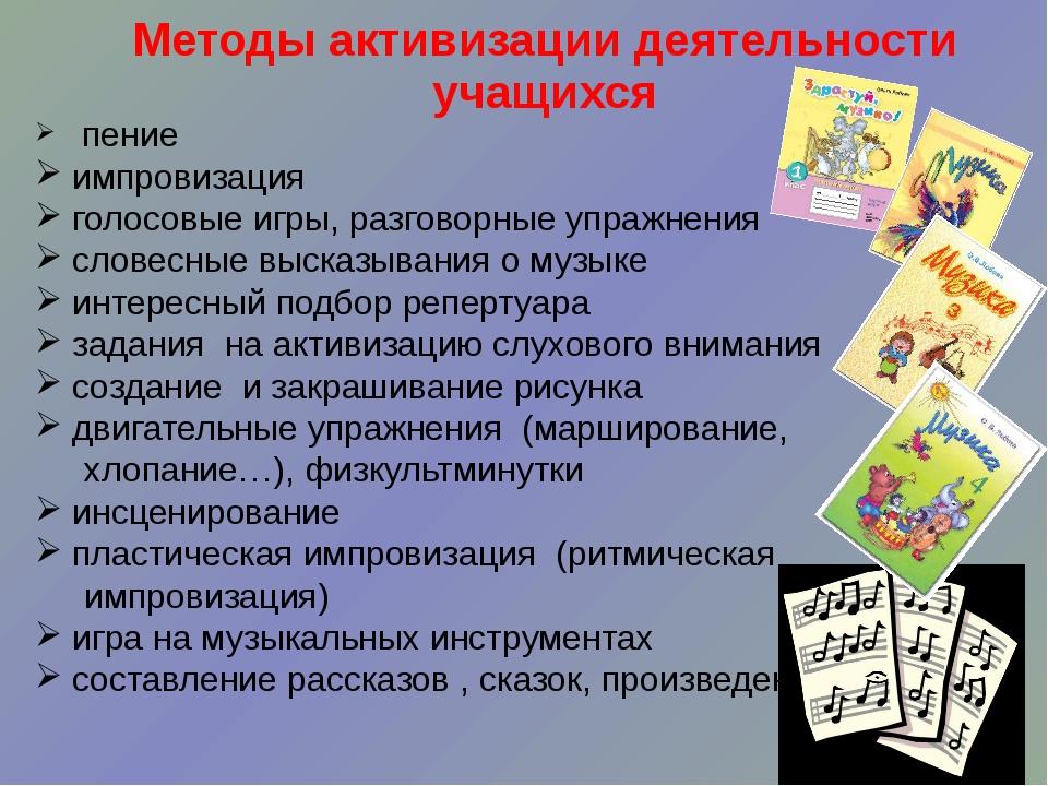 Методы активизации деятельности учащихся пение импровизация голосовые игры, р...