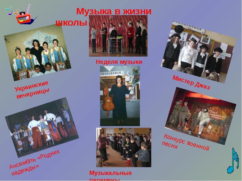 Неделя музыки Мистер Джаз Украинские вечерницы Музыкальные перемены Ансамбль...