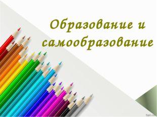 Образование и самообразование