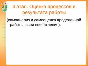 4 этап. Оценка процессов и результата работы (самоанализ и самооценка продела