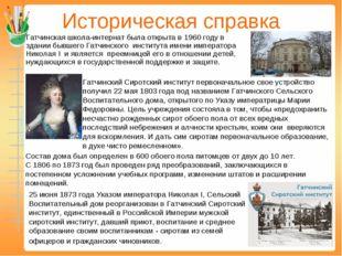 Историческая справка Гатчинская школа-интернат была открыта в 1960 году в зда