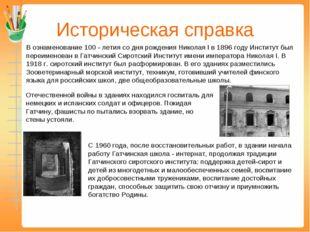 Историческая справка В ознаменование 100 - летия со дня рождения Николая I в