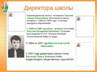 Директора школы Первый директор школы  интерната Тархова Тамара Николаевна.