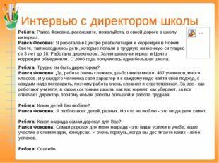 Интервью с директором школы Ребята: Раиса Фоковна, расскажите, пожалуйста, о