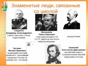 Знаменитые люди, связанные со школой Сандалов Владимир Александрович Герой Со