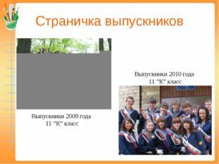 """Страничка выпускников Выпускники 2009 года 11 """"К"""" класс Выпускники 2010 года"""