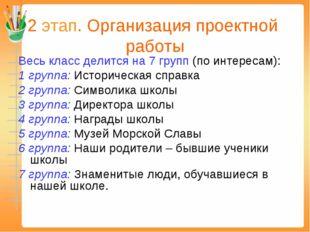 2 этап. Организация проектной работы Весь класс делится на 7 групп (по интере