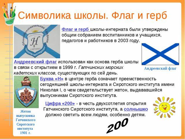 Символика школы. Флаг и герб Флаг и герб школы-интерната были утверждены общи...