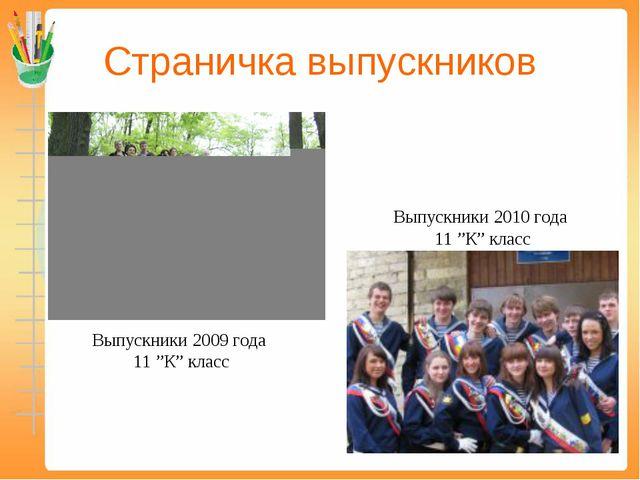 """Страничка выпускников Выпускники 2009 года 11 """"К"""" класс Выпускники 2010 года..."""