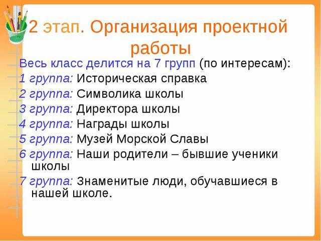 2 этап. Организация проектной работы Весь класс делится на 7 групп (по интере...