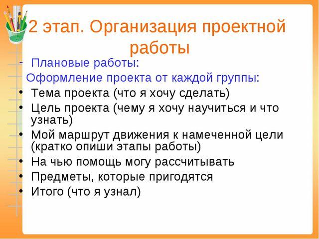 2 этап. Организация проектной работы Плановые работы: Оформление проекта от к...