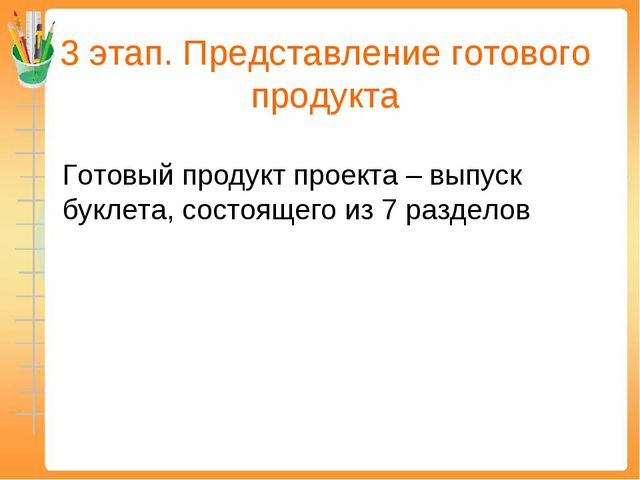 3 этап. Представление готового продукта Готовый продукт проекта – выпуск букл...