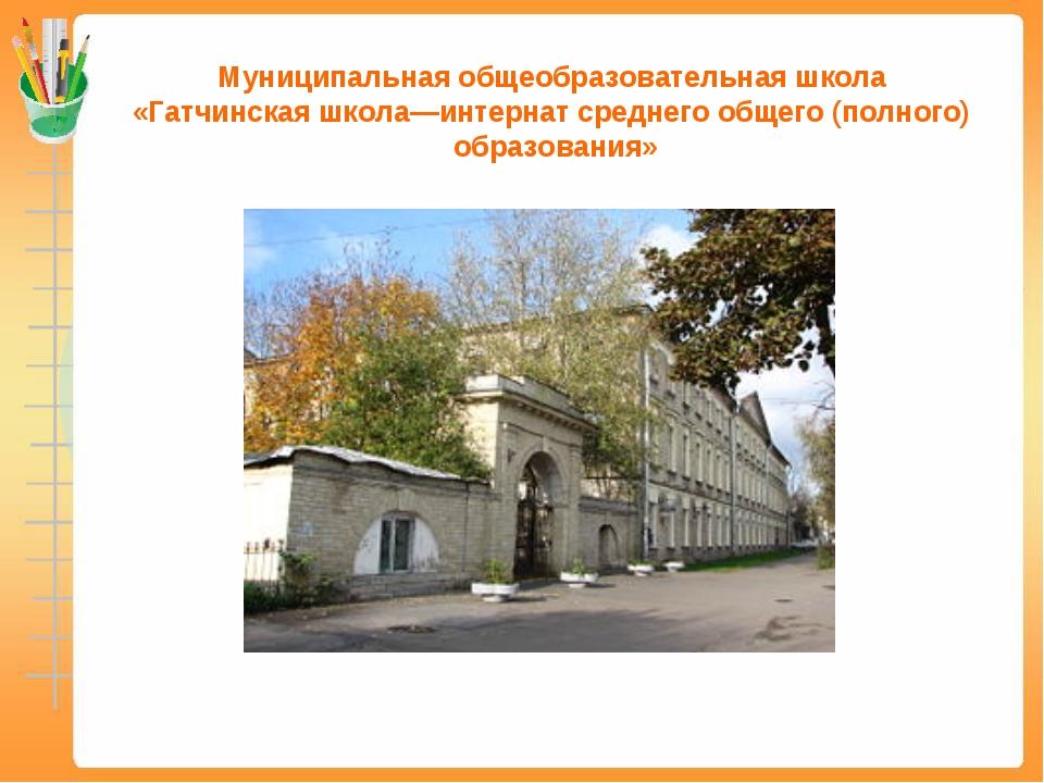 Муниципальная общеобразовательная школа «Гатчинская школа—интернат среднего о...