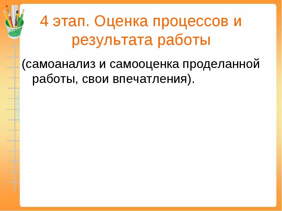 4 этап. Оценка процессов и результата работы (самоанализ и самооценка продела...