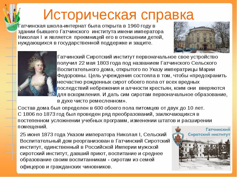 Историческая справка Гатчинская школа-интернат была открыта в 1960 году в зда...