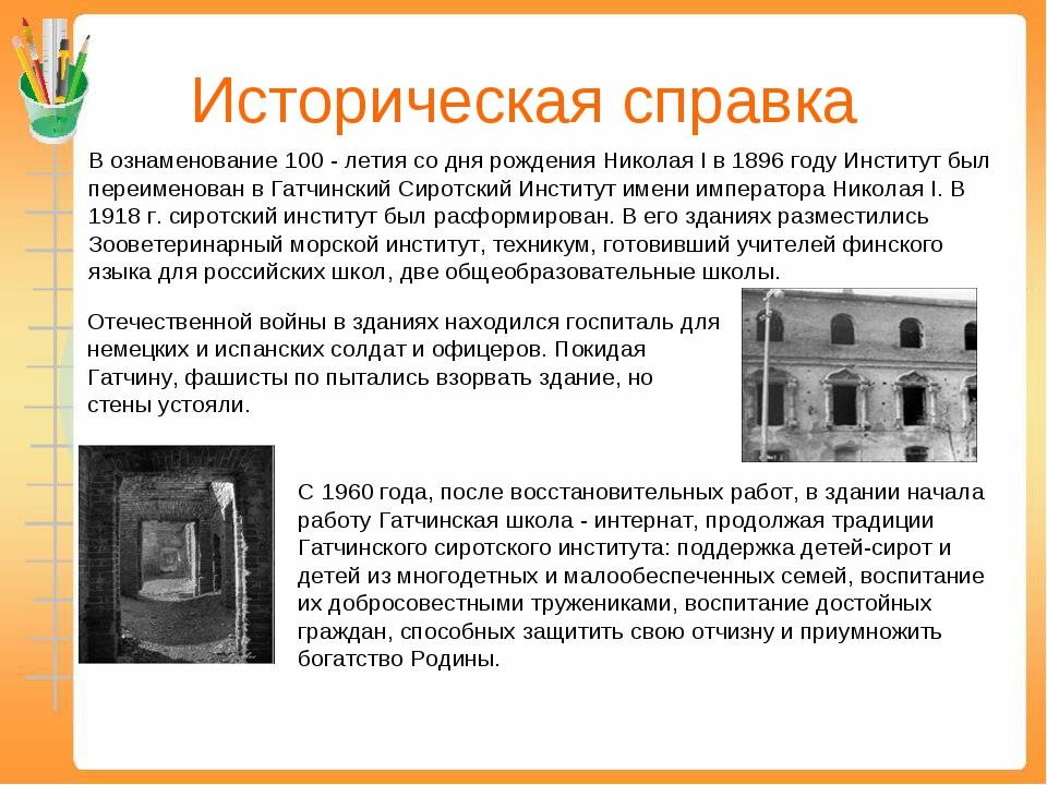 Историческая справка В ознаменование 100 - летия со дня рождения Николая I в...