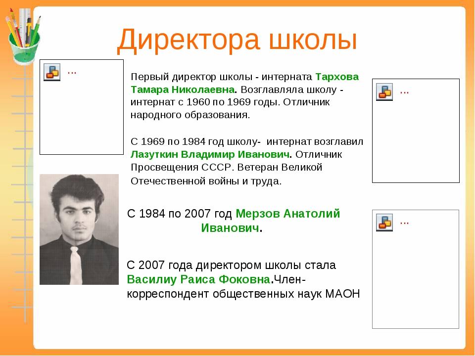 Директора школы Первый директор школы  интерната Тархова Тамара Николаевна....