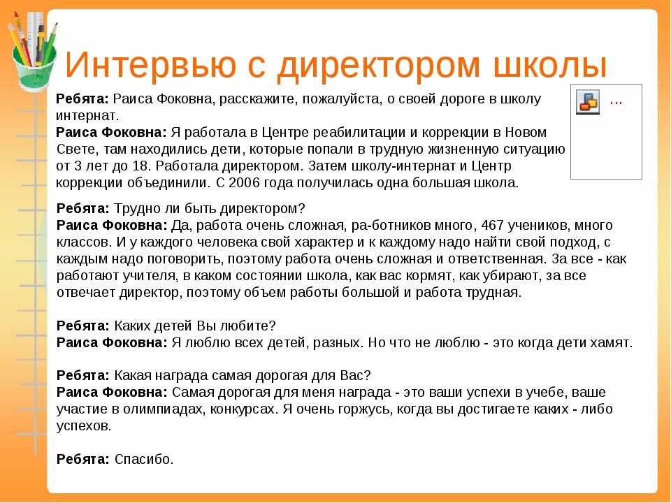 Интервью с директором школы Ребята: Раиса Фоковна, расскажите, пожалуйста, о...